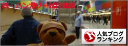 人気ブログランキング・地下鉄4号線