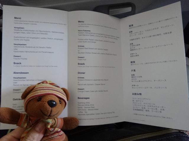 LH711 menu