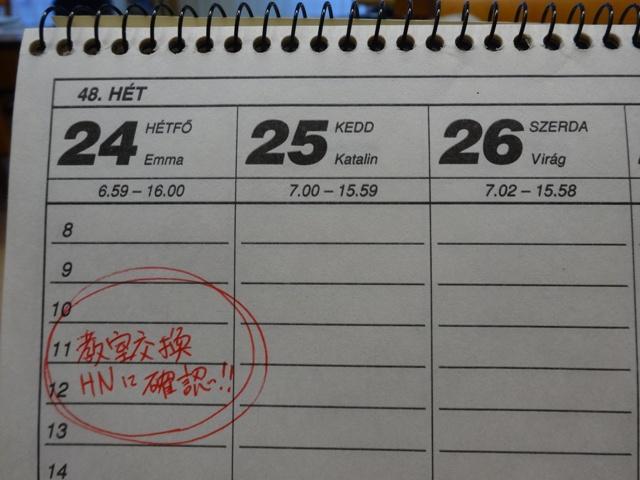 カレンダー11月25日