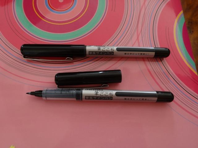 魔法のペン