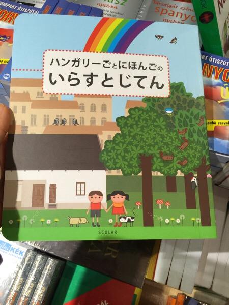 イラスト辞典(日本語)