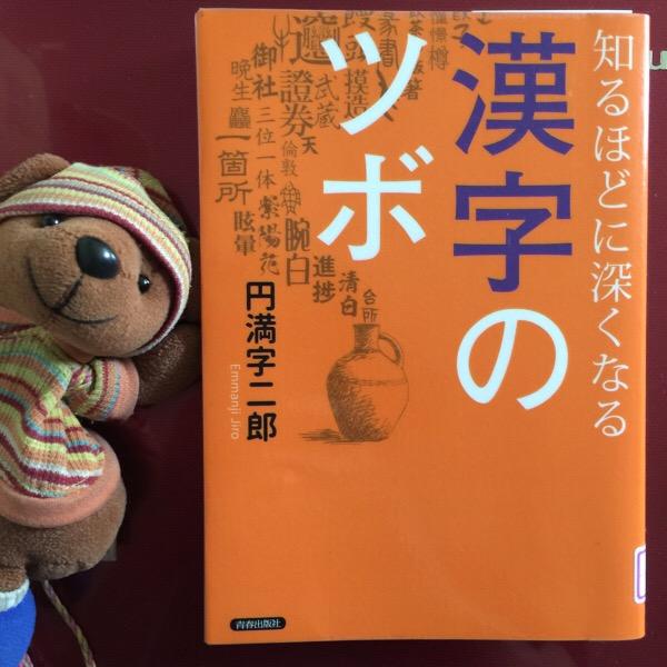 『漢字のツボ』