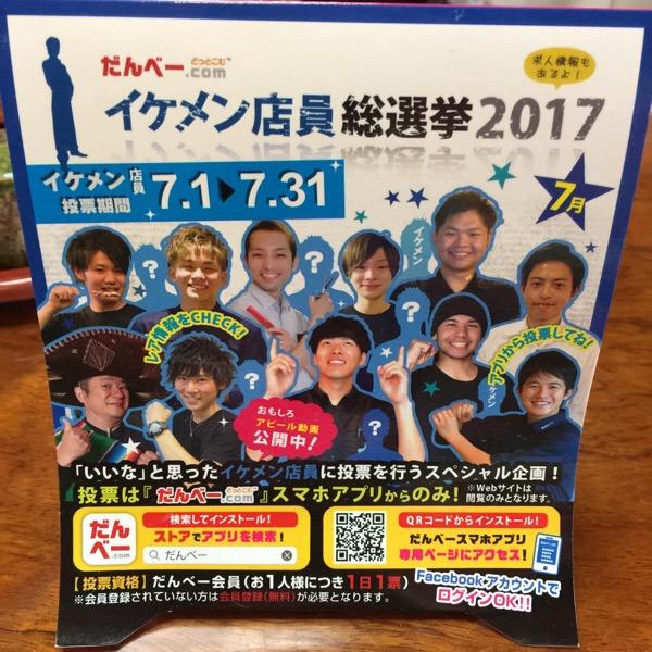 イケメン店員総選挙