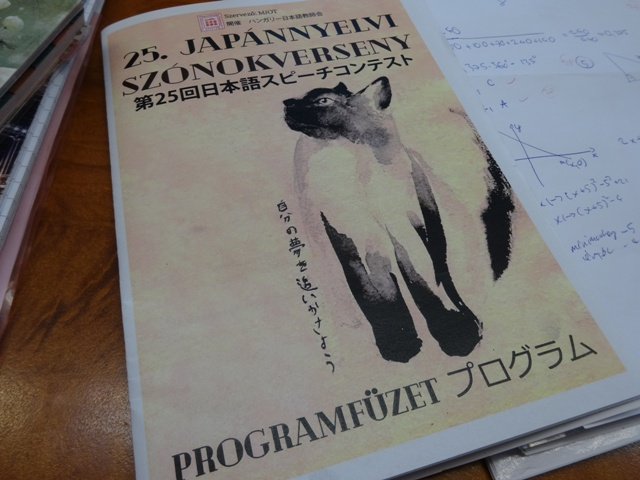 スピコン25プログラム